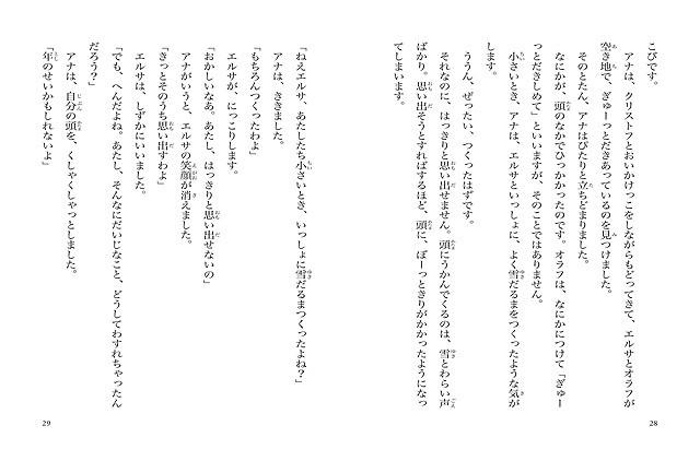 「アナと雪の女王」初の長編小説が3月15日発売 内容の一部も公開 - 画像9