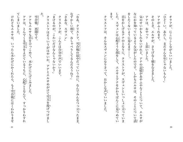 「アナと雪の女王」初の長編小説が3月15日発売 内容の一部も公開 - 画像10