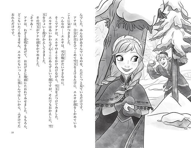「アナと雪の女王」初の長編小説が3月15日発売 内容の一部も公開 - 画像11