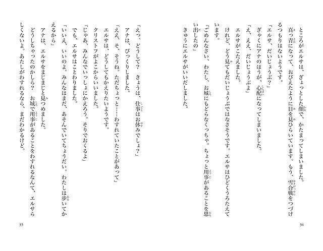 「アナと雪の女王」初の長編小説が3月15日発売 内容の一部も公開 - 画像12