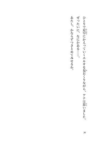 「アナと雪の女王」初の長編小説が3月15日発売 内容の一部も公開 - 画像13