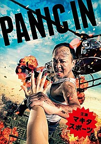 BSスカパー!オリジナル連ドラ第2弾「PANIC IN」「サムライフ」