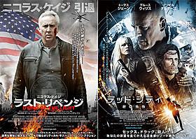 5月に連続公開が決まった 「ラスト・リベンジ」と「デッド・シティ2055」「ラスト・リベンジ」