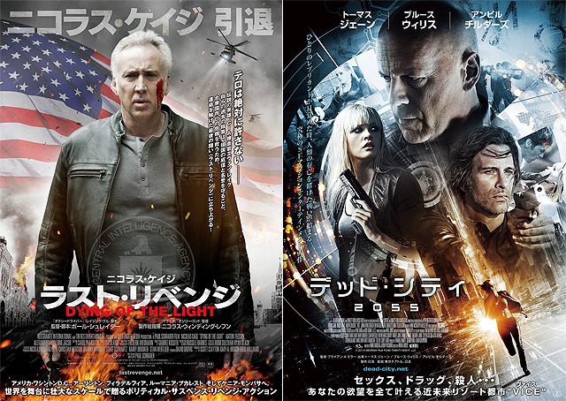 ニコラス・ケイジとブルース・ウィリスの主演作、2作連続公開決定