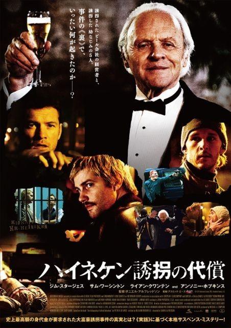 アンソニー・ホプキンス出演でビール会社会長誘拐事件を映画化、6月公開
