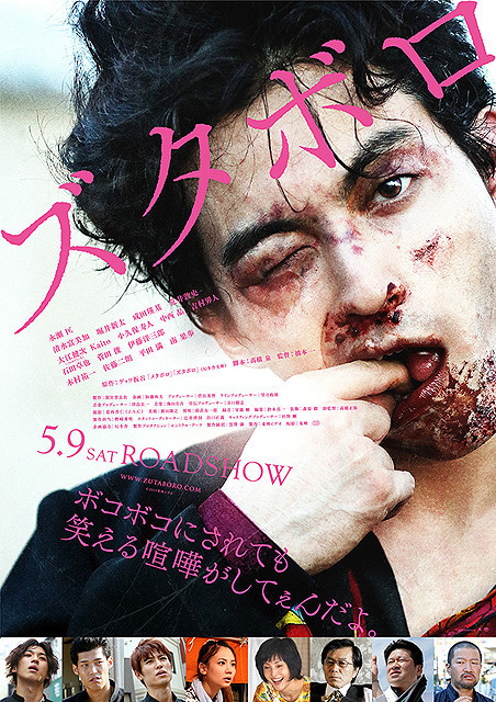 主演・永瀬匡の顔がズタズタのボロボロに 映画「ズタボロ」ポスター完成