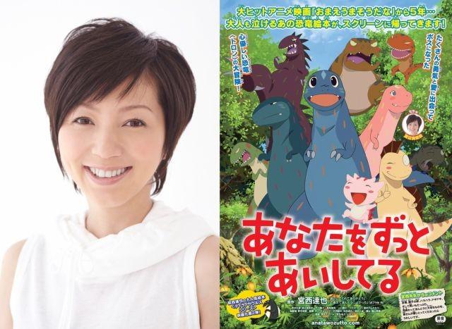 渡辺満里奈、15年ぶり声優挑戦!人気絵本「ティラノサウルス」映画化第2作