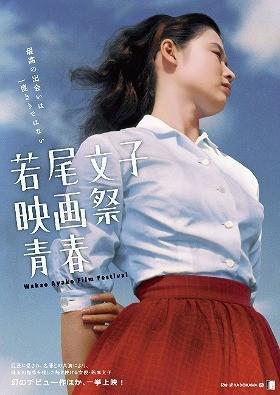 若尾文子作品60本を一挙上映!「若尾文子映画祭 青春」開催