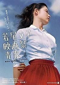 「若尾文子映画祭 青春」メインビジュアル「青空娘」