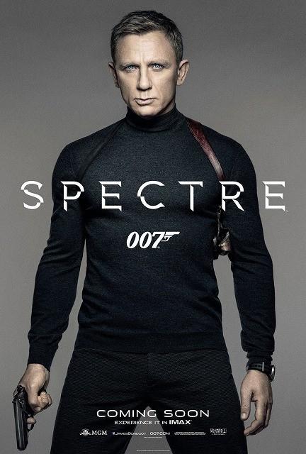 ジェームズ・ボンドの青い瞳が射抜く「007 スペクター」ティーザーポスター公開