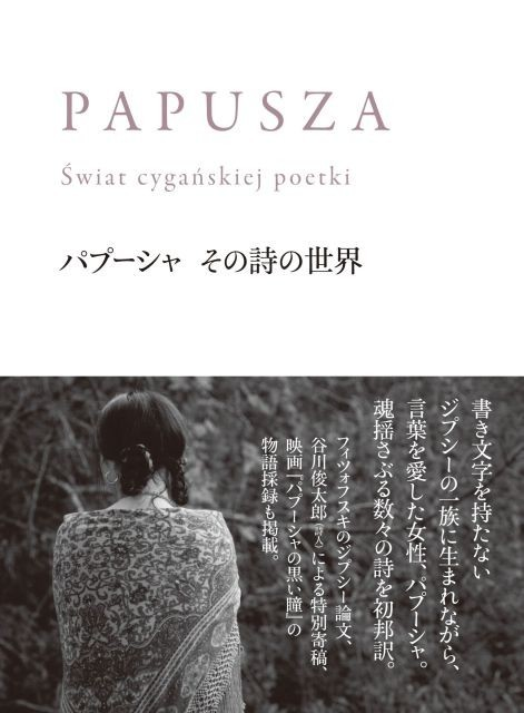 史上初のジプシー女性詩人、パプーシャの詩集発売決定
