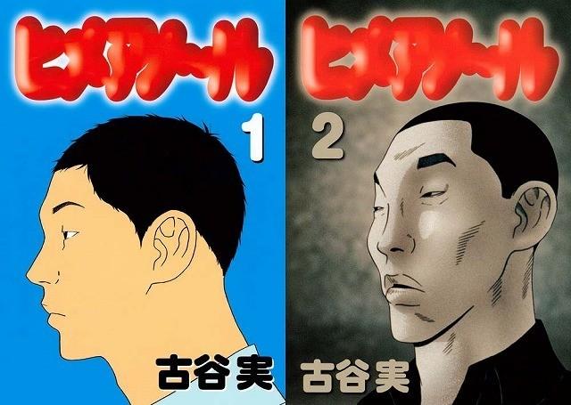 森田剛、映画初主演!「ヒメアノ~ル」で狂気の連続殺人鬼に挑戦