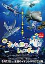 さかなクン解説つきの映画「さかなの世界へレッツギョー!」6月13日公開決定