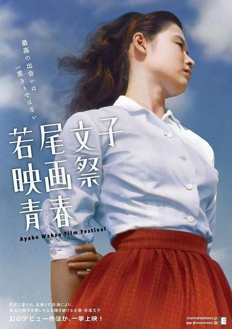 KADOKAWA初公認「若尾文子映画祭 青春」の予告編公開