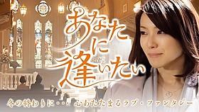 内山理名が岡田義徳&浅見れいな&西村雅彦と共演「奇跡」