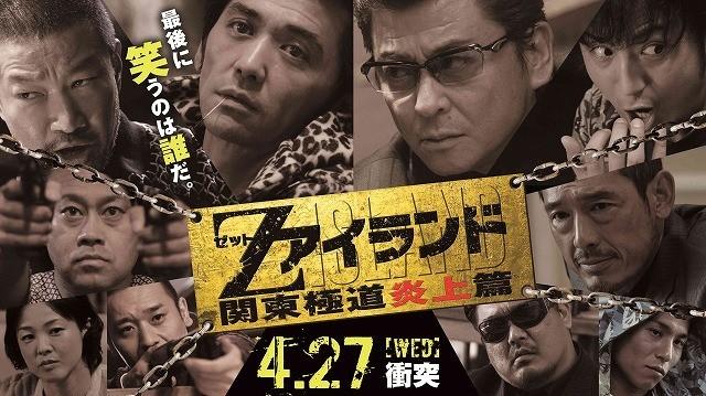 哀川翔主演「Zアイランド」の序曲を描くオリジナルドラマがdビデオで配信