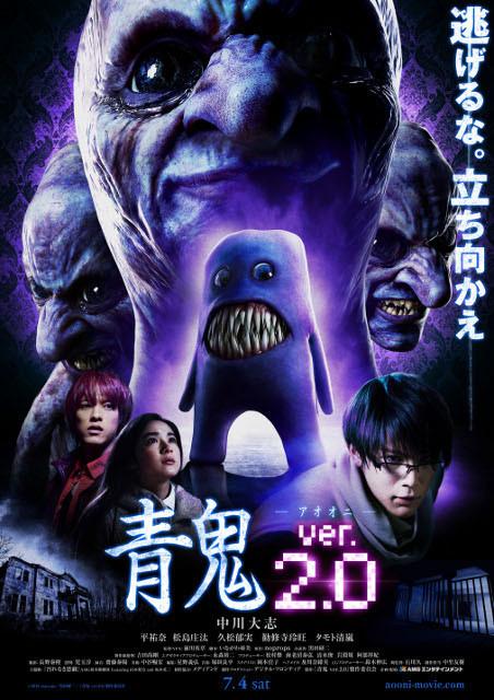 青鬼とフワッティーがもたらすさらなる恐怖 映画「青鬼」第2弾、特報公開