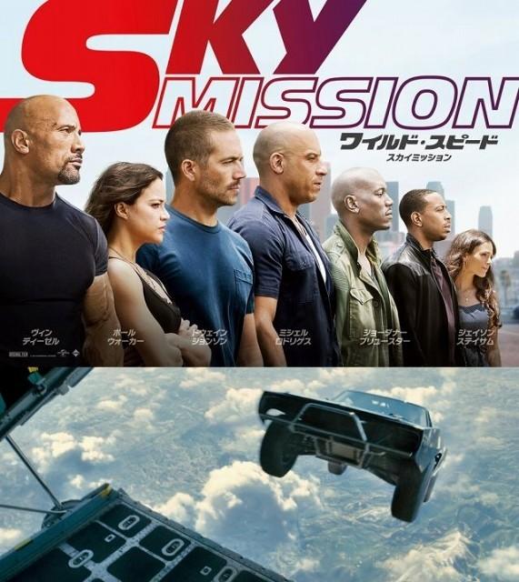 前代未聞!実際に空から車を落下させた「ワイルド・スピード SKY MISSION」カーダイブ映像公開