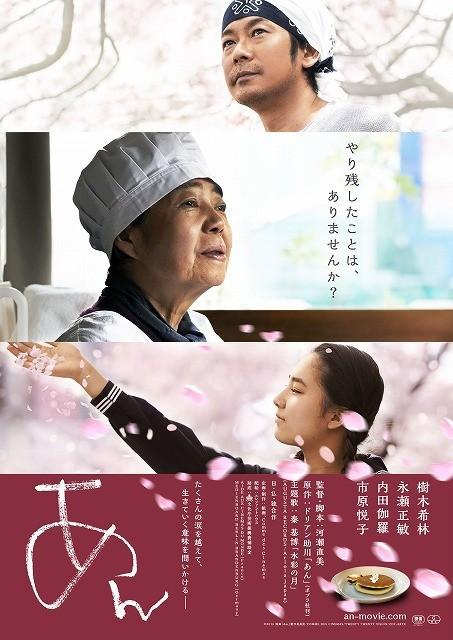 河瀬直美&樹木希林「あん」主題歌は秦基博書き下ろしの新曲!
