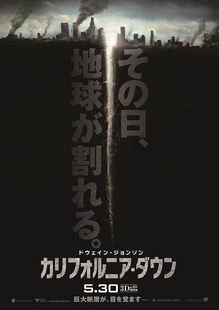 ディザスター映画「カリフォルニア・ダウン」予告編&ポスターで「地球が割れる」
