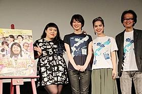 (左から)渡辺直美、高月彩良、ロバータ、島崎敏樹監督「旅」