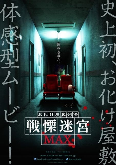 お化け屋敷と映画、どちらが怖い?「戦慄迷宮」舞台の体感映画、予告公開