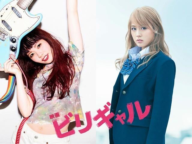 有村架純主演「ビリギャル」劇中歌は現役タワレコ店員Sakuの新曲!