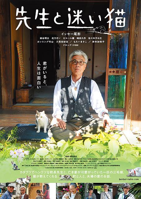 イッセー尾形、9年ぶり主演作「先生と迷い猫」10月10日公開 三毛猫と並んだポスター完成
