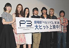 「PERSONA3 THE MOVIE #3 Falling Down」 初日舞台挨拶の様子「ペルソナ」