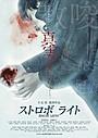 関西発サイコサスペンス「ストロボ ライト」、スリリングな本編映像が公開