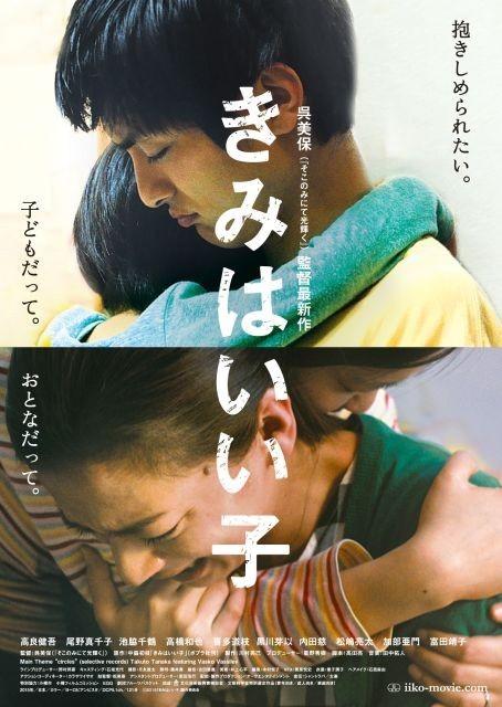 高良健吾&尾野真千子が抱きしめられる「きみはいい子」本ビジュアルを独占入手