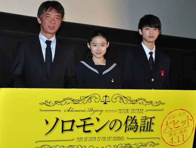 「ソロモンの偽証」成島出監督、藤野涼子&板垣瑞生の演技力最下位からの成長を称賛!