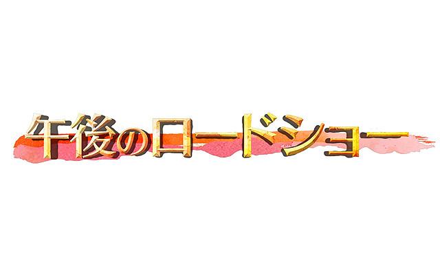 テレビ東京「午後のロードショー」20年目に突入 金曜版も放送スタート