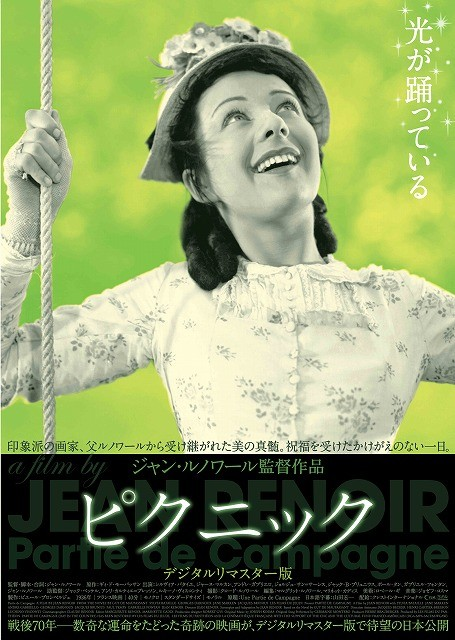 ジャン・ルノワール「ピクニック」がデジタルリマスターで6月公開!至福の予告編を入手