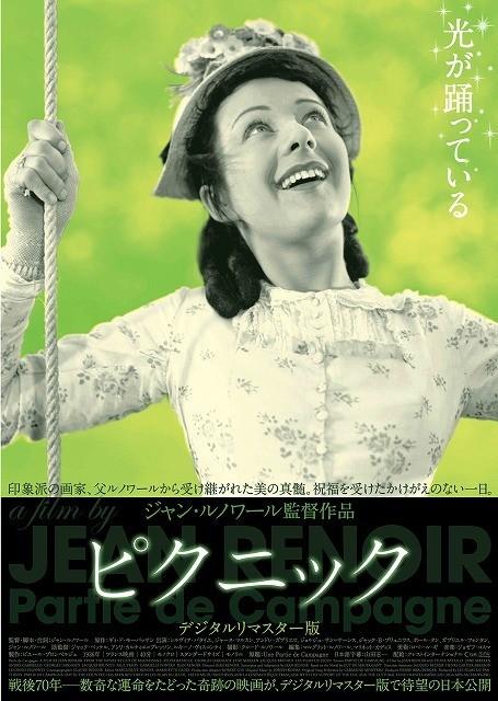 「ピクニック(1936)」ポスター画像