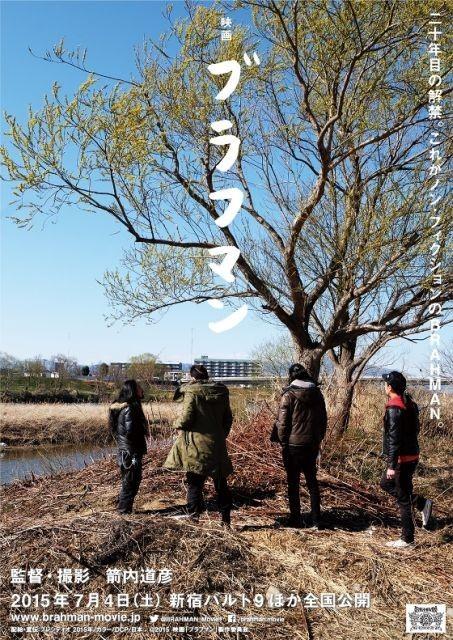 箭内道彦がとらえるBRAHMANの素顔 ドキュメンタリー映画、7月4日公開