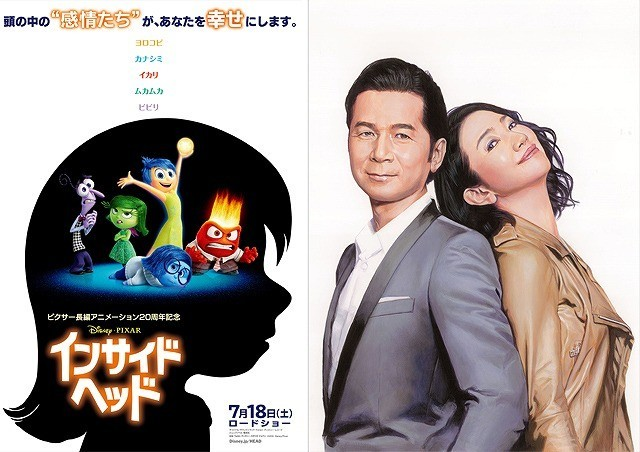 ドリカム、ピクサー新作「インサイド・ヘッド」日本版主題歌を書き下ろし!