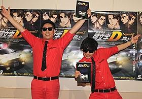 ついに方向性を決定!? 「8.6秒バズーカー」はまやねん(左)と田中シングル「新劇場版「頭文字D」Legend2 闘走」