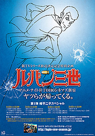 TOHOシネマズ新宿で開催される 「ルパン三世」キャラクター上映企画「ルパン三世」