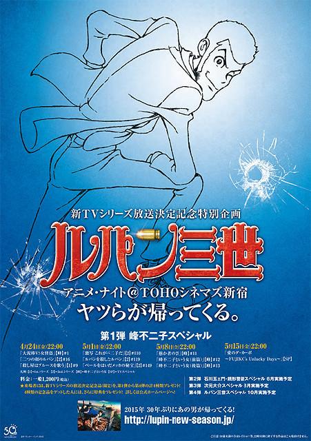 「ルパン三世」新シリーズ放送記念 キャラクター別のベストセレクション上映開催決定