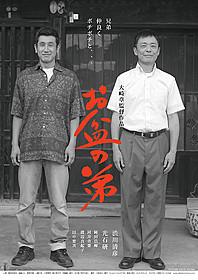 渋川清彦×光石研共演「お盆の弟」ポスタービジュアル「お盆の弟」