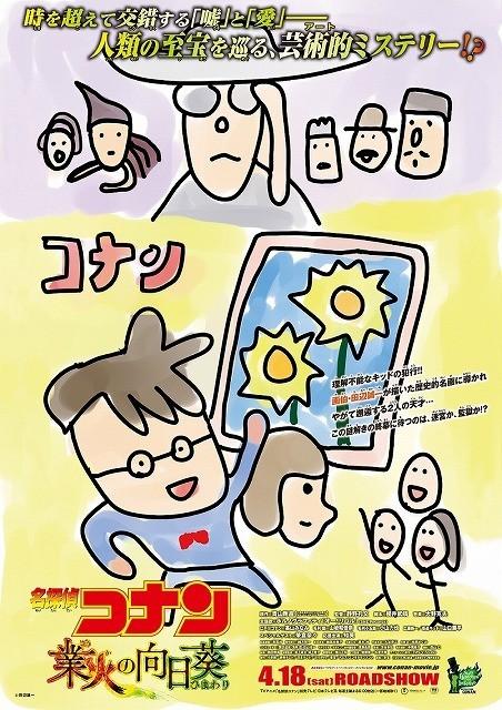 """田辺誠一""""画伯""""、映画「コナン」とコラボ!メインビジュアルの模写手がける"""