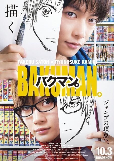 佐藤健&神木隆之介「バクマン。」ティザービジュアルは原作者の書き下ろしイラスト入り