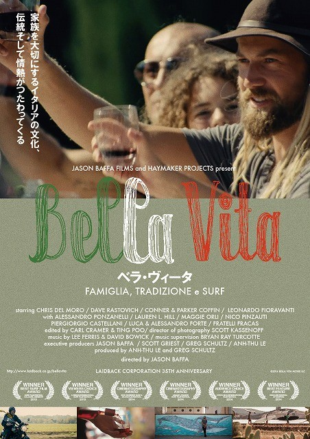 波、美食、家族…サーファーがイタリアで自身のルーツをたどるロードムービー「ベラ・ヴィータ」予告