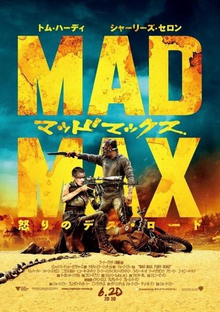 """ハリウッド大作では異例の""""キャッチコピー""""なし「マッドマックス」最新作ポスター公開!"""