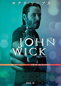 新たなダークヒーロー、ジョン・ウィック誕生「ジョン・ウィック」