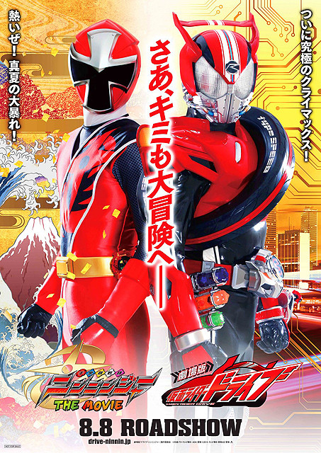 「仮面ライダードライブ」&「手裏剣戦隊ニンニンジャー」劇場版、8月8日公開決定