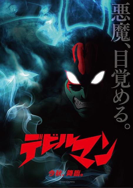 永井豪原作「デビルマン」新作アニメが製作決定 今秋劇場上映