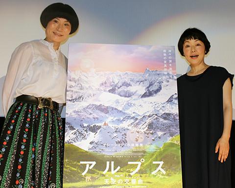 小林聡美、空撮ドキュメンタリー「アルプス」でナレーション「高所恐怖症の人つらいかも」