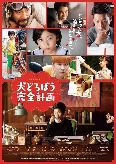 米ベストセラーが韓国で映画化「犬どろぼう完全計画」予告編公開